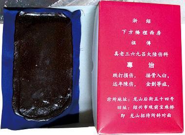 制成后的膏药及包装盒说明