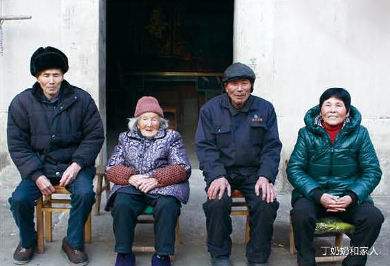 丁奶奶和家人