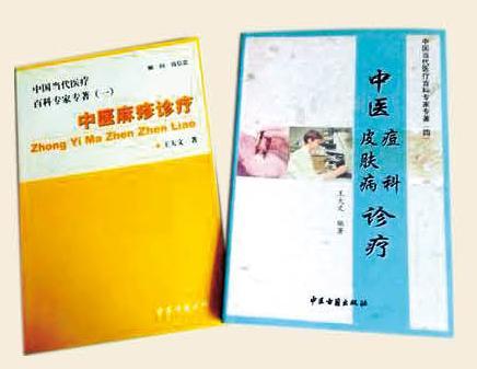 王大文撰书已出版两本