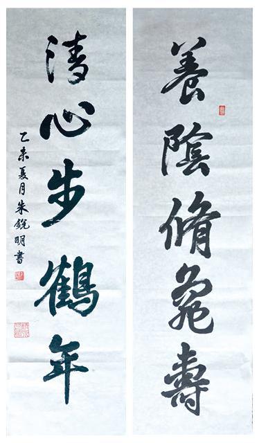 义乌市中医院院长朱锐明题写的朱丹溪养生名联