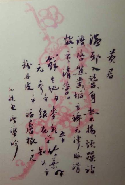 潘澄濂的处方稿
