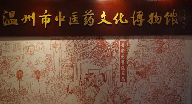 """时任浙江省中医药大学肖鲁伟校长题写的""""温州市中医药文化博物馆""""几个大字"""
