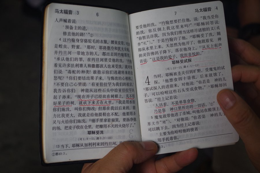 老人每天必看的《圣经》