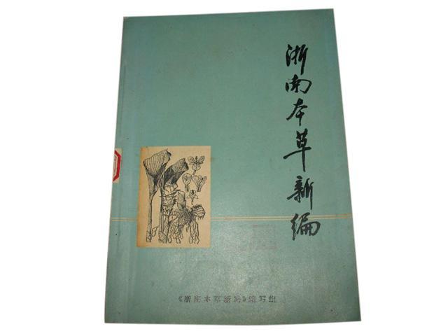 1975年重编而成的《浙南本草新编》