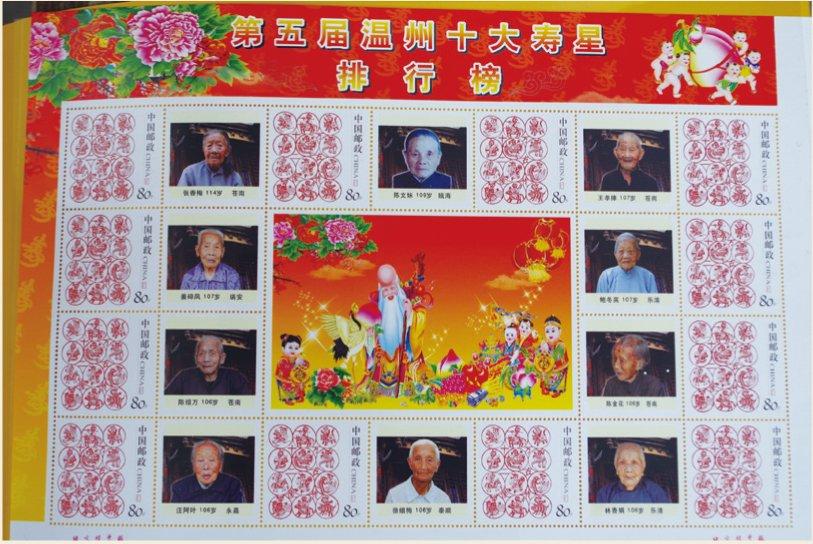 第五届温州十大寿星排行榜,张香梅居榜首