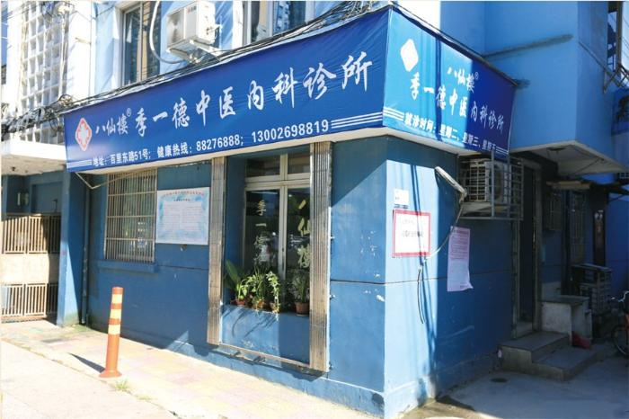 八仙楼诊所