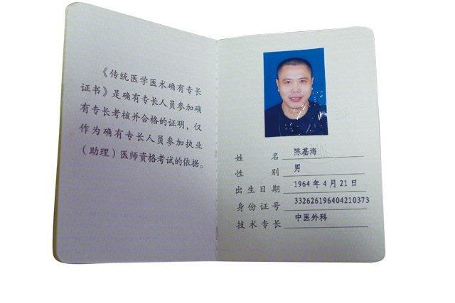 陈基海新获的证书