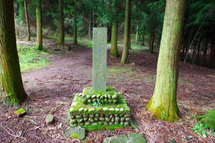 大盘山自然保护区入口的区界石碑