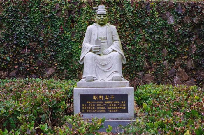 植物园入口的昭明太子像