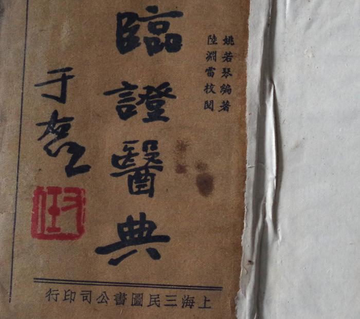 吴锦均珍藏的医书