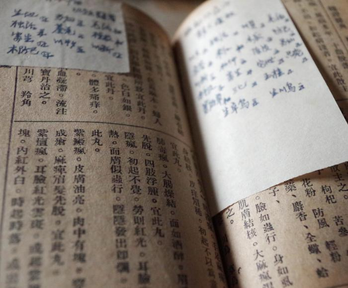 医书里夹带的手抄处方单
