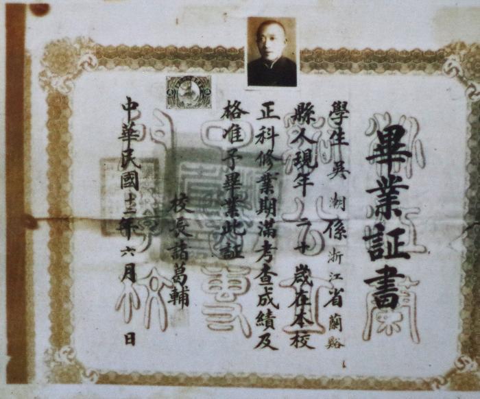 """""""问松堂""""第八代传人吴时兆(又名吴潮)的毕业证书"""