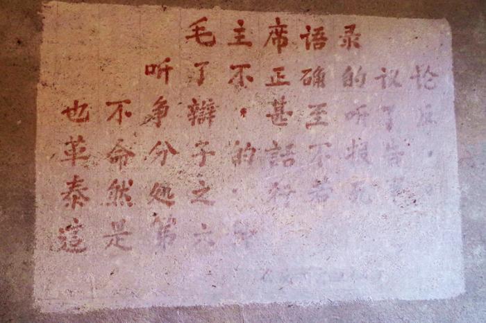 """前堂墙上依晰可见的""""毛主席语录"""""""