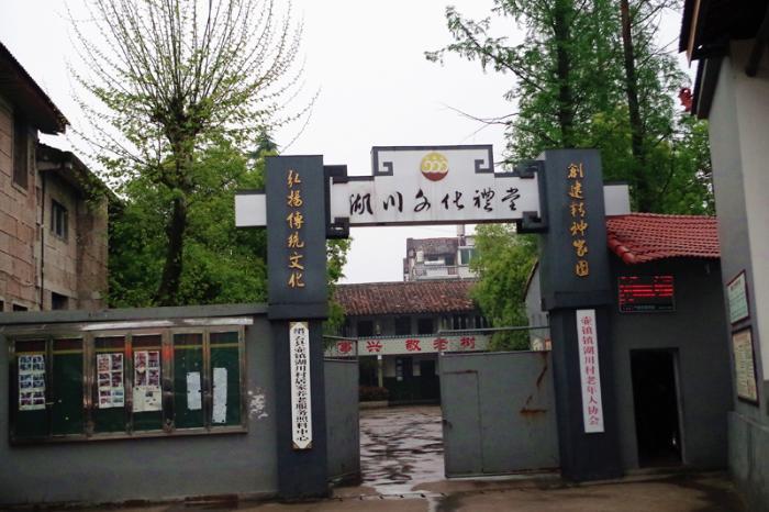 湖川村居家养老服务照料中心