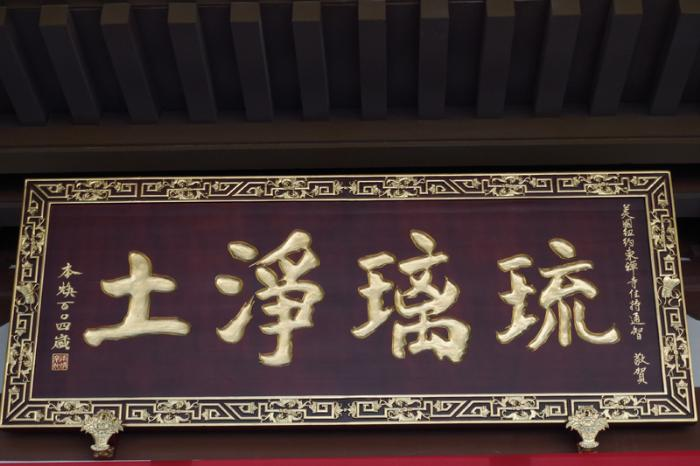 主殿正门的匾额之一