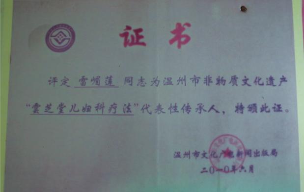 第三代传人雷嵋莲的非遗证书