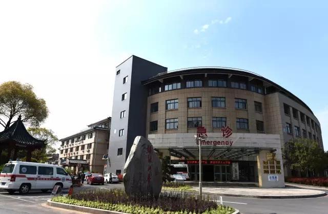 衢州中医院
