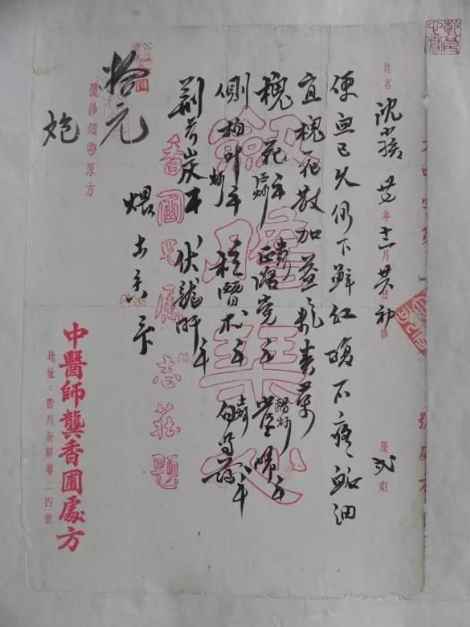 """""""衢州雷氏医学""""第四代主要传承人龚香圃处方"""