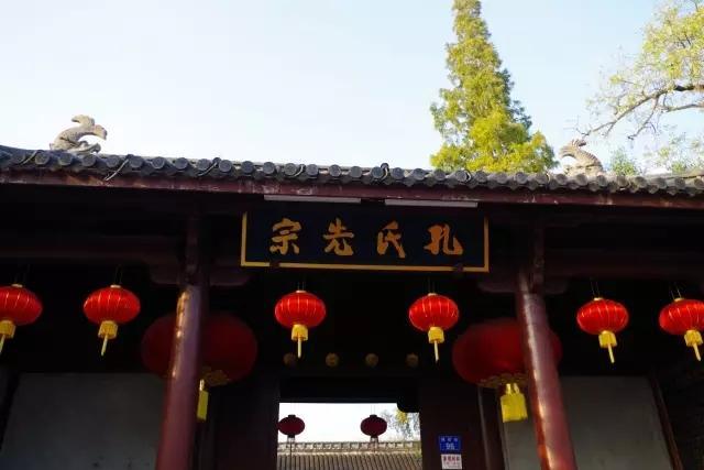 南宗孔氏家庙