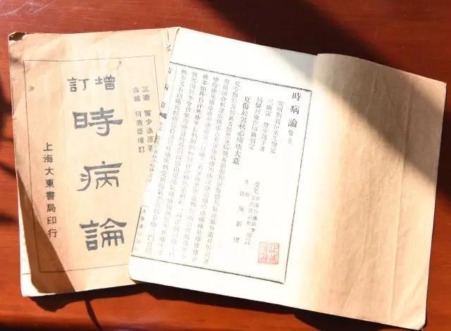 """""""衢州雷氏医学""""传承保护小组搜集的《时病论》书籍"""