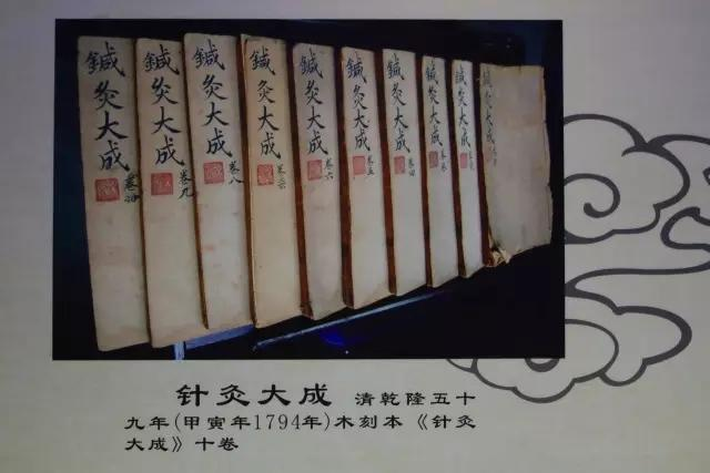 杨继洲针灸的继承和发展