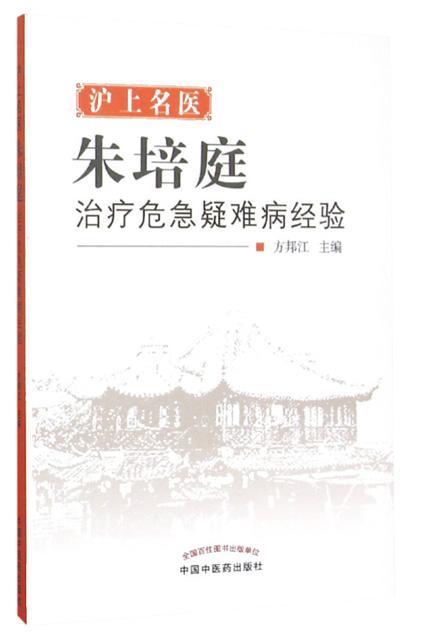 《沪上名医朱培庭治疗危急疑难病经验》