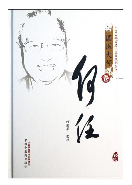 《中国百年百名中医临床专家丛书·国医大师卷·何任》
