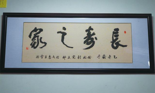 """村委送的""""长寿之家""""匾额"""