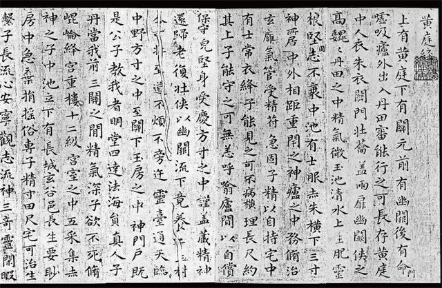 王羲之书法《黄庭经》