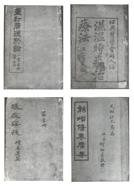 绍兴中医古籍