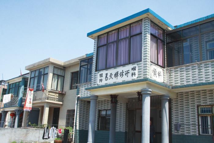 马天祥诊所