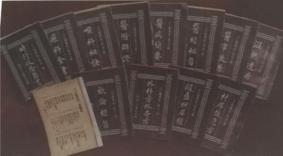 《三三医书》书影