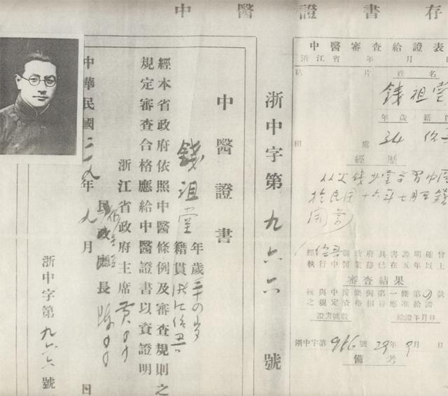 钱氏女科后裔钱祖堂民国时期执业证书