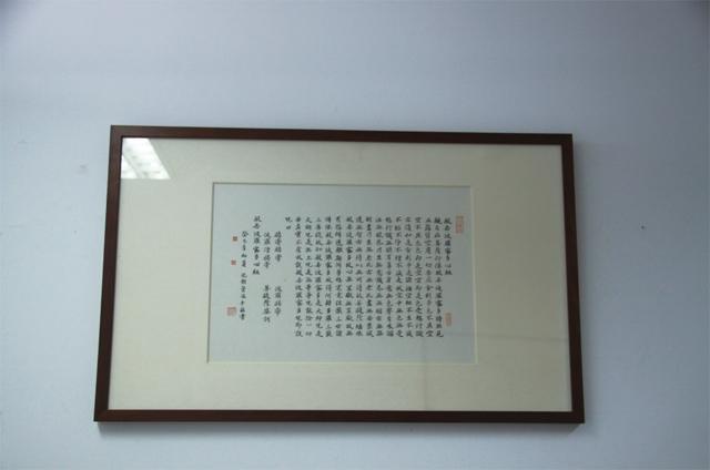 沈钦荣办公室书法《心经》