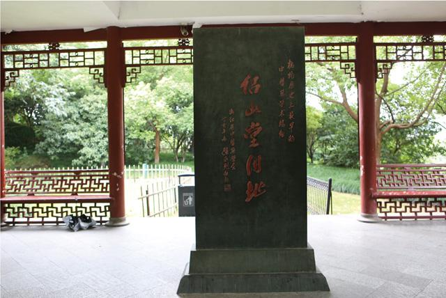 侣山堂旧址纪念碑