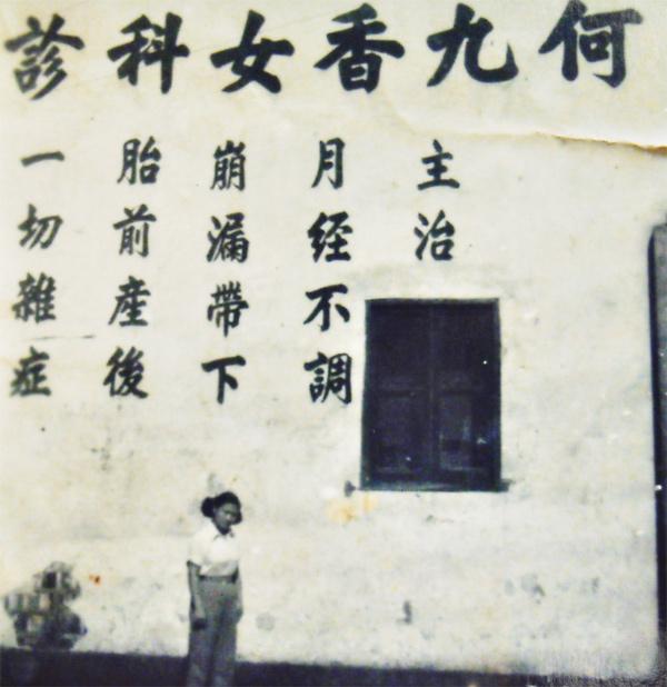 何氏女科诊所旧址