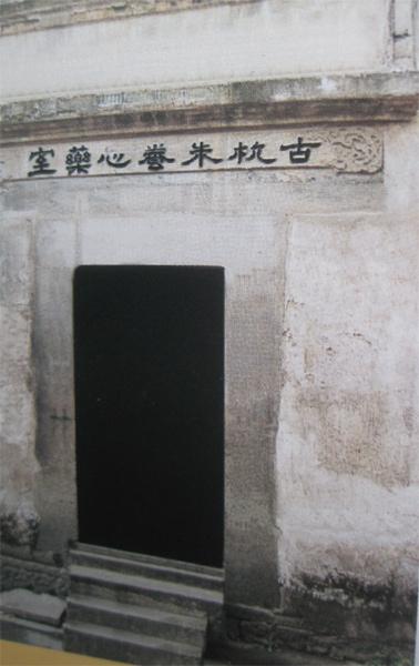 朱养心药室原址