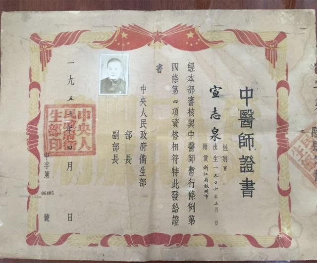 新中国成立后,卫生部部长颁发给宣志泉的执业医师证书