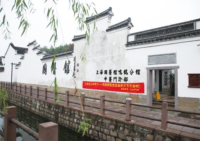 上海国医馆鸣鹤分馆