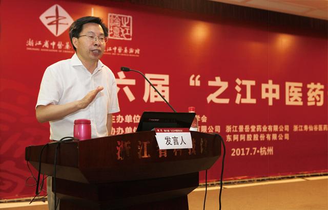 范永升教授宣布浙江中医学术流派综合称谓