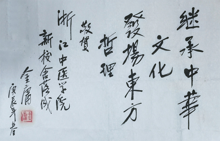金庸先生为浙江中医学院(今浙江中医药大学)题词:继承中华文化,发扬东方哲理