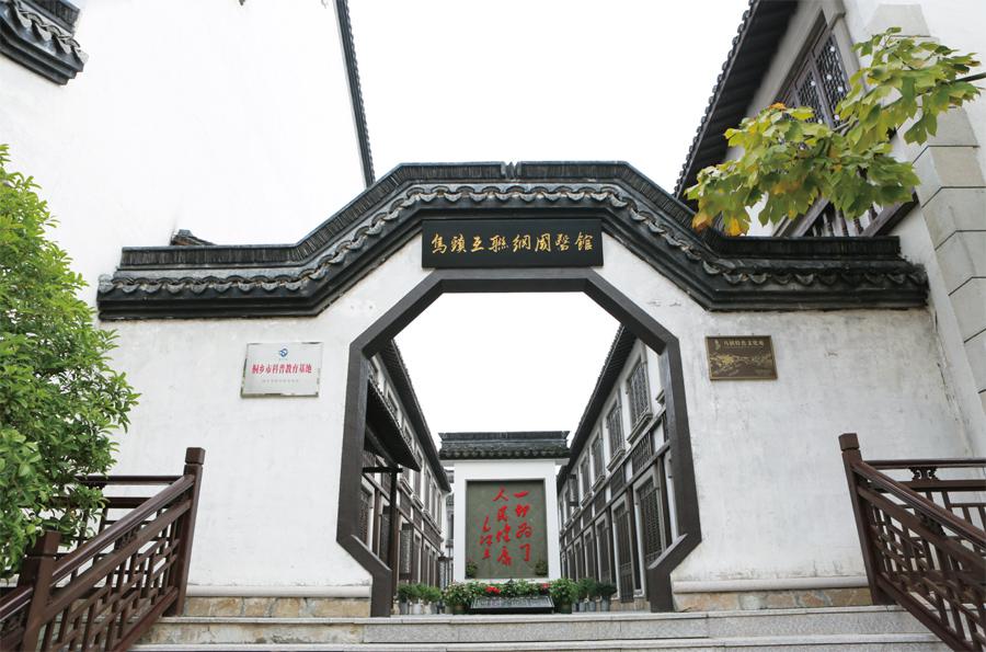 乌镇互联网国医馆