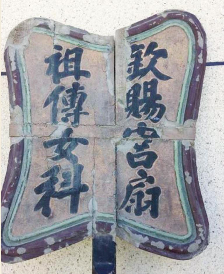 陈木扇女科流于民间的木扇,现存于浙江桐乡市中医院