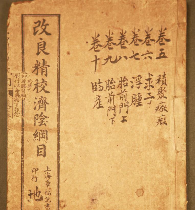 陈韶舞先生为所藏书编写的目录