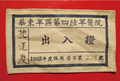 华东军区第四陆军医院颁发给施延庆的出入证