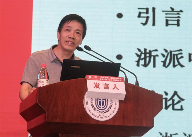 朱建平在第七届之江中医药论坛上演讲