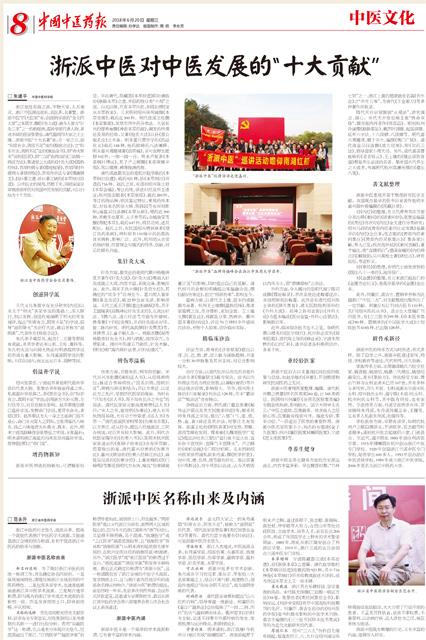 2018年6月20日《中国中医药报》