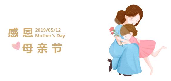 感恩丨祝愿每位母亲健康美丽!