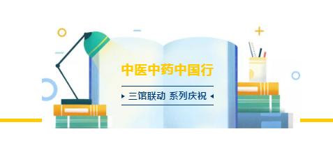 预告 | 中医中药中国行,三馆联动搞大事~