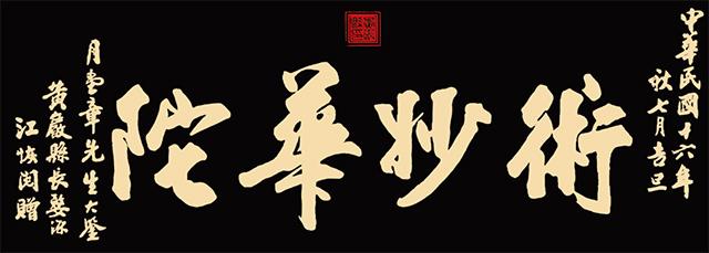 章氏骨伤——七代行医,两百年传奇
